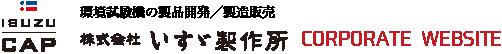 株式会社 いすゞ製作所