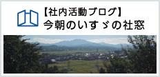 【社内活動ブログ】今朝のいすゞの社窓