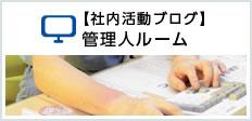 【社内活動ブログ】管理人ルーム