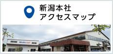 新潟本社 アクセスマップ