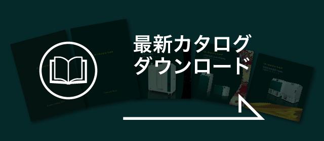 最新版カタログ ダウンロード