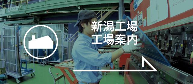 新潟工場 工場案内