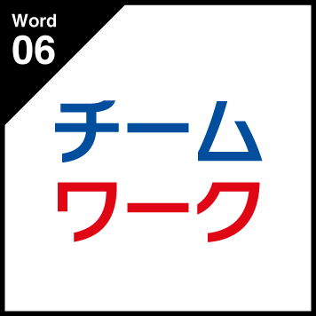Word06 チームワーク
