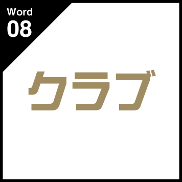 Word08 クラブ