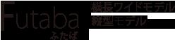 Futaba ふたば 横長ワイド/縦型モデルモデル